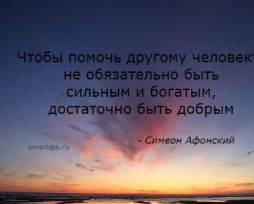 цитаты личность доброта